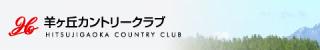 羊ヶ丘カントリークラブ