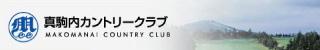 真駒内カントリークラブ